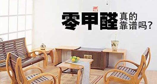 家具除甲醛多少钱