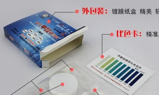 甲醛检测盒多少钱
