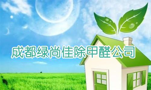 成都绿尚佳环保科技有限公司