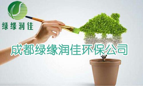 成都绿缘润佳环保科技有限公司
